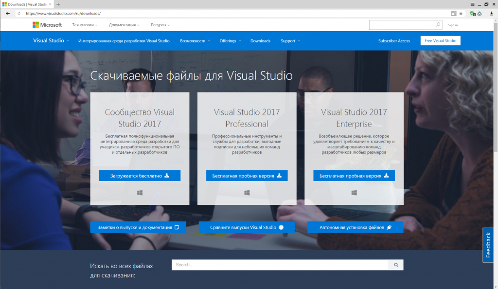Скачиваемые файлы Visual Studio