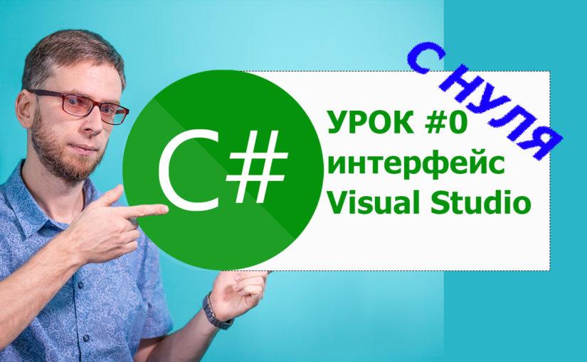 Visual Studio — интерфейс. C# урок №0. Изучения с нуля для начинающих.