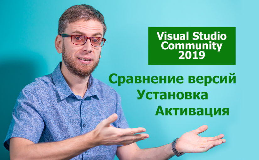 visual studio community 2019 — сравнение версий, установка, активация.