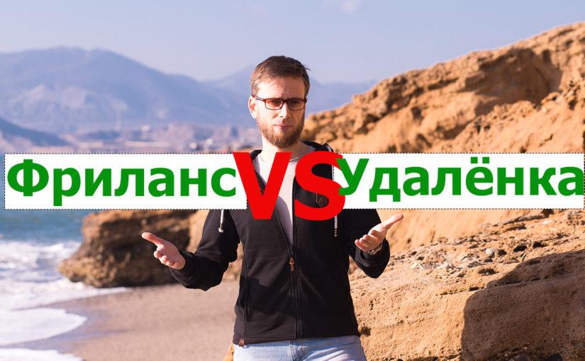 Фриланс программирование опыт удаленная работа архитектора в москве